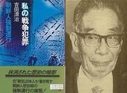 河野太郎 デマを記事にして、何が悪い!!                 政治にデマゴーグはつき物なのだ!!