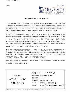4447 - (株)ピー・ビーシステムズ 東京進出おめでとうございますm(_ _)m 有言実行着々とですね♫  (^・ω・^)ニャ