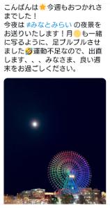 6240 - ヤマシンフィルタ(株) お疲れ様です🌸💐🐰 2/26 ツイッター みなとみらいの夜景🎡🌉 …アップされて綺麗で