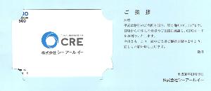 3458 - (株)シーアールイー 【 株主優待到着 】 (年2回)100株 500円クオカード -。