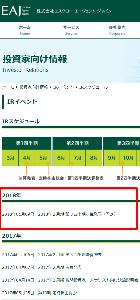 6093 - (株)エスクロー・エージェント・ジャパン 今年の【 IRスケジュール 】 の更新が、全然されていないのが残念。 こういう株価低迷の時だからこそ