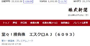 6093 - (株)エスクロー・エージェント・ジャパン 株式新聞WEB版 「堂々!勝負株」 で、取り上げてる -。
