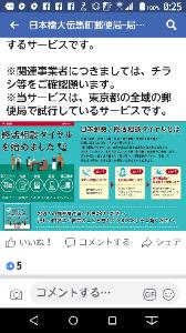 6093 - (株)エスクロー・エージェント・ジャパン 郵便局から、このような形でアピールツールを作って貰えると有難いよね。 一般的に知られていないエスクロ
