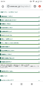 6093 - (株)エスクロー・エージェント・ジャパン 少なくとも7月17日まではホームページに こうやって載ってたんだぞ