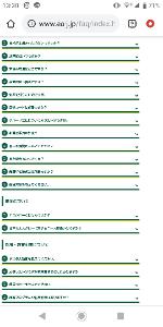 6093 - (株)エスクロー・エージェント・ジャパン うわ、まじだ。  俺がこの前、書き込んだときは間違いなく スクショして貼り付けた画像のホームページだ