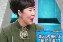 もう一度オザワに賭けてみよう!! 「張景子」   元北京放送(中国) アナウンサーだった中国人ですでに日本に帰化しています。北京放送の