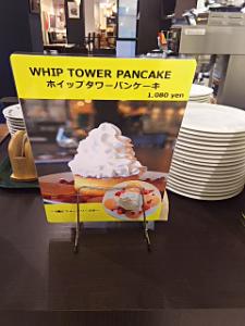 Hyggeなところ。 サイボクとノルディクスにしたのて、タワーホイップパンケーキは、お値段チェックだけ。