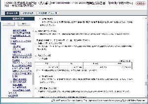 7472 - (株)鳥羽洋行 四季報夏号は良いコメントが並んでいます。 売上の85%が国内で、キャノンやダイフクがお得意様ですので