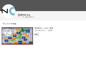 9519 - (株)レノバ レノバのYouTube チャンネルが出来てるけど これって公式なのかな?