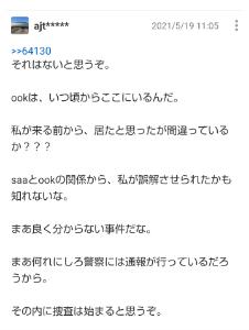 8304 - (株)あおぞら銀行 削除