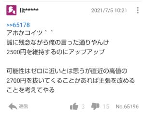 8304 - (株)あおぞら銀行 晒し🤣