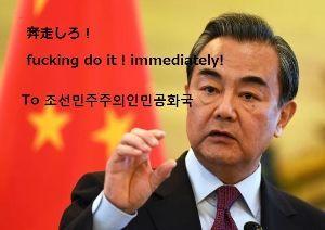 東シナ海ガス田問題 さて、全力はつくしたからな。  カードは中華人民共和国へ となっている。  時限投稿。