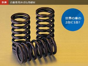 5406 - (株)神戸製鋼所 世界の車の2台に1台が神戸製鋼製  自動車用弁バネ線材