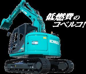 5406 - (株)神戸製鋼所 KOBELCO  神鋼  神戸製鋼所  ②建設機械事業の収益力強化  中国ショベル事業について、生産