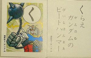 5406 - (株)神戸製鋼所 わかってるねー  クロネコヤマト君‼︎ ではご褒美に…