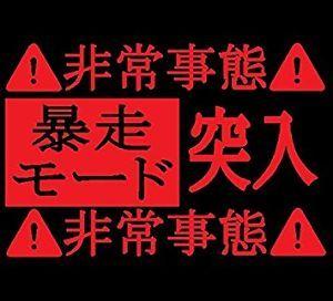 5406 - (株)神戸製鋼所 聞いた話によると来週は良いらしいですね! ああっ!ああっ!か、母さん〜   暴走だよ〜