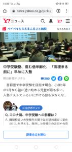 4745 - (株)東京個別指導学院 これから上がりそうなニュース