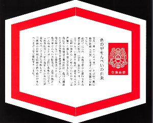 3297 - (株)東武住販 亀の甲せんべいの由来 -。