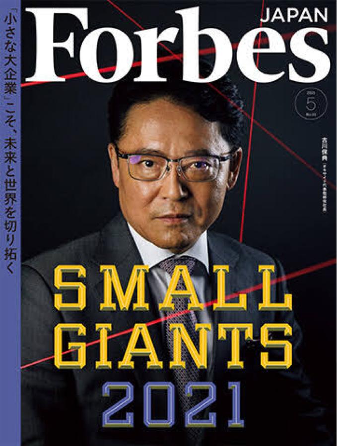 6521 - (株)オキサイド とりあえずホルダーさんは Forbes JAPANのオキサイド 社長インタビューをぜひ読むべき  こ