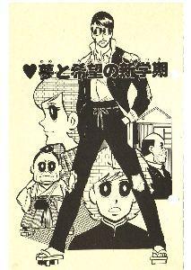 昭和を駆け抜けた漫画家たち 「マカロニほうれん荘」 これも、シリアスからおふざけに変わっていった きがするなぁ。 手元に残さなか