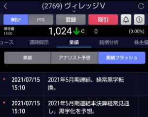 2769 - (株)ヴィレッジヴァンガードコーポレーション 黒字