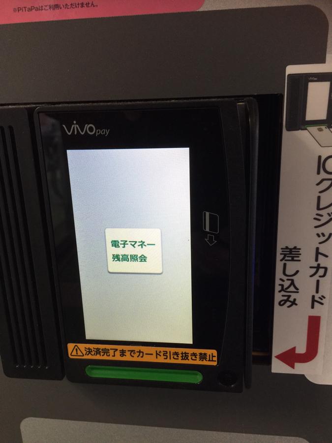 3753 - (株)フライトホールディングス vp6800がんセンター東病院で発見。 フライト絡んでるといいな。