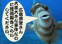 警察の不祥事 広島中央署の件はどうなったのかな?