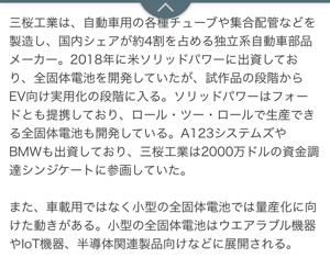 6584 - 三桜工業(株) 思惑だけで上がってる訳でないのは確かな事。