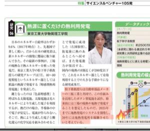 6584 - 三桜工業(株) これじゃないの    三桜工業と東工大が、開発中の 新型熱発電素子が週刊ダイヤモンド最新号に掲載され