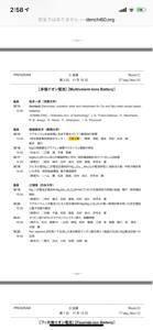 6584 - 三桜工業(株) 本日13時40分頃より電池会議で三桜工業も発表ですね!!!!