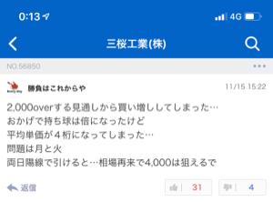 6584 - 三桜工業(株) ?考え直されたんですか?