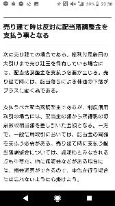 6584 - 三桜工業(株) あ、 うりぶーは勿論 配当貰えないぞwww  持ち越すなら しっかりこれ 払ってくれよなwww