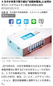 6584 - 三桜工業(株) トヨタはどこが全個体電池で成功しても良いように手広く組んでおりますよ