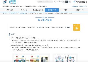 6584 - 三桜工業(株) 『『リチウム電池のブレークスルーに向けて全固体化により安全性・安定性・容量向上を実現』』 ショルダー