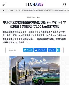 6584 - 三桜工業(株) 日本だけがEVのインフラ整備遅れてんか.... これからEVが続々と登場するのに.... https