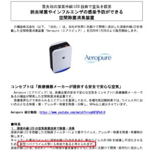 3104 - 富士紡ホールディングス(株) 日機装 6376  売り切れ