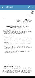 4923 - コタ(株) 不正よ