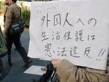 今月の18日に注目!最高裁判決が出ます! 生活保護って、日本に住んでる人に対してではないのですか?           生活保護の受給マニュア