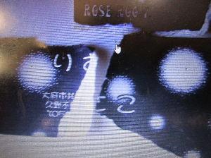 7203 - トヨタ自動車(株) 【トヨタ企業連合組織犯罪(集団ストーカー)失敗】  トヨタ社員達は、この名刺の女に群れて筋が通らない