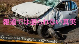 7203 - トヨタ自動車(株) 報道でわ語られない=じじいがポンコツすぎた オマエ犯罪者やろと