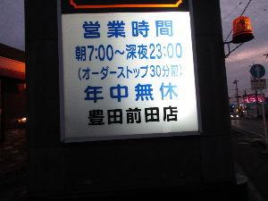 7203 - トヨタ自動車(株) 豊田市前田のコメダ珈琲店に着いた。  静かなモノだ。  やっぱり企業ストーカー達は、無能な連中の集ま
