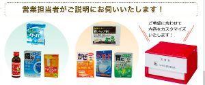 4558 - (株)中京医薬品 「中京医薬品の赤い箱」は、 医療用フィルター使用のハイガード立体マスクなどが入っていて、 しかもカス