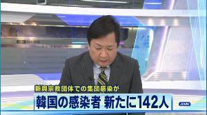 4558 - (株)中京医薬品 >韓国の感染者 新たに142人  >韓国大統領 非常に深刻な状態  韓国のトップは必死だよ  国民が