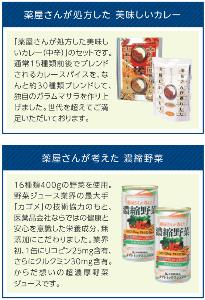 4558 - (株)中京医薬品 【 株主優待到着 】 300株 カレー2食、濃縮野菜6本 -。
