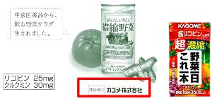4558 - (株)中京医薬品 あーっ、ココは 【 カゴメと提携協力 】 してるのを知る。 (カゴメ KAGOME「野菜一日これ一本