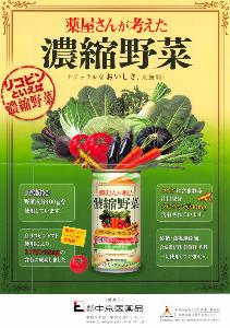 4558 - (株)中京医薬品 「高リコピントマト使用」しているから、 ここの株価の動きは止まっとるね -。