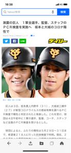 4558 - (株)中京医薬品 全員検査すたら明日ゾロゾロ出てくるんじゃない?  恐ろしい、、今年プロ野球見れないきがしてきた😥