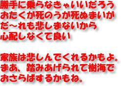 7172 - (株)ジャパンインベストメントアドバイザー 早く樹海へいらっしゃい
