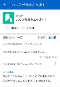 7172 - (株)ジャパンインベストメントアドバイザー ハウス代表のなりすましさん  本物のハウス代表に論破されたからって関係ないスレを荒らさないようにww