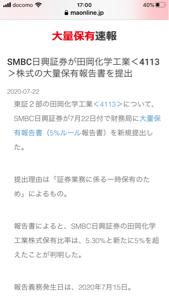 4113 - 田岡化学工業(株) 鯨🐳